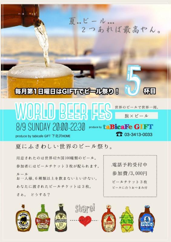 下北沢 旅Cafe GIFT イベント ビール