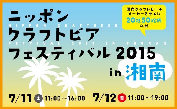 画像:ニッポンクラフトビアフェスティバル in 湘南