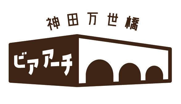 マーチエキュート 神田万世橋 ビアアーチ