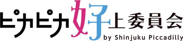 ピカピカビール ピカピカ女子 好上委員会 ピカデリー 映画館