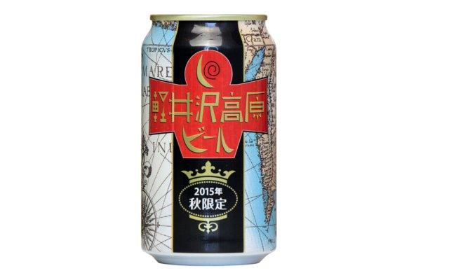 軽井沢高原ビール 秋限定2015