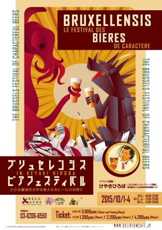ブリュセレンシスビア フェスティバル 2015