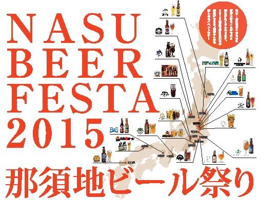 画像:那須地ビール祭り2015