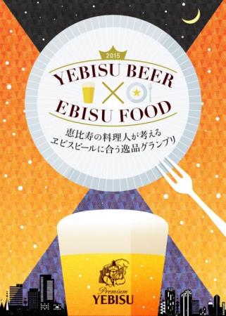 ヱビスビールイベント