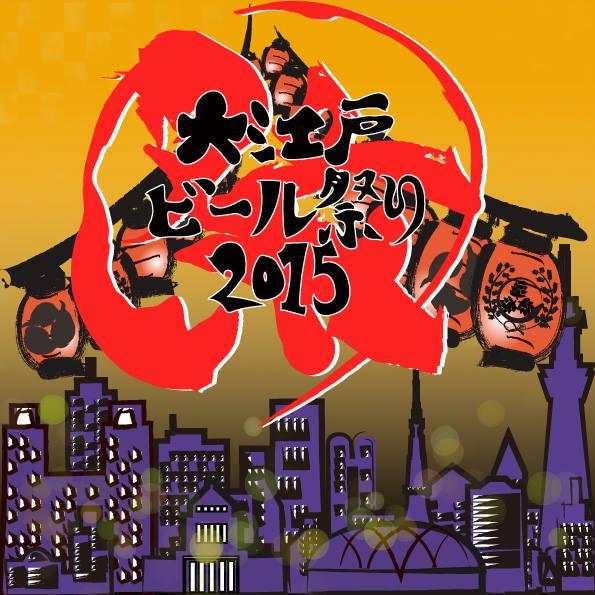 大江戸ビール祭り 東京クラフトビールマニア