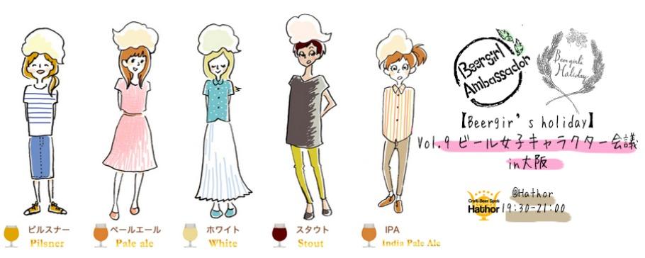 ビール女子キャラクター