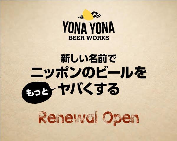 yonayonaお知らせ画像