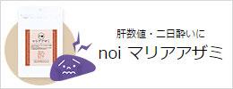 noiサプリ