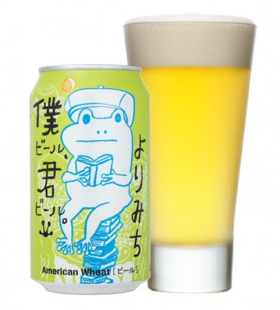 ヤッホー ローソン 僕ビール、君ビール よりみち
