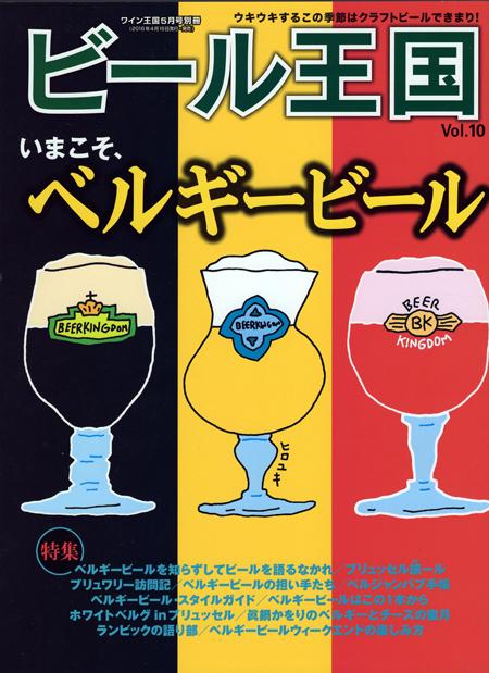 ビール王国vol.10