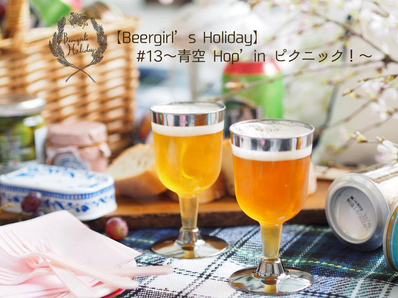 beergirl's holiday#13