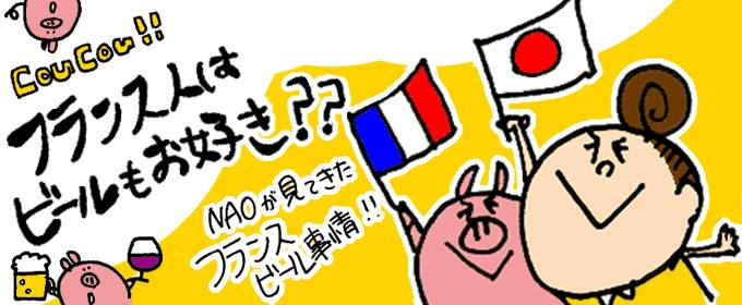 sub_banner_the_french