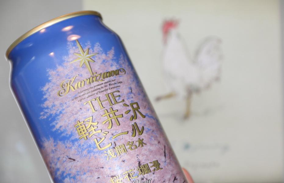 藤原さくら×THE軽井沢ビール