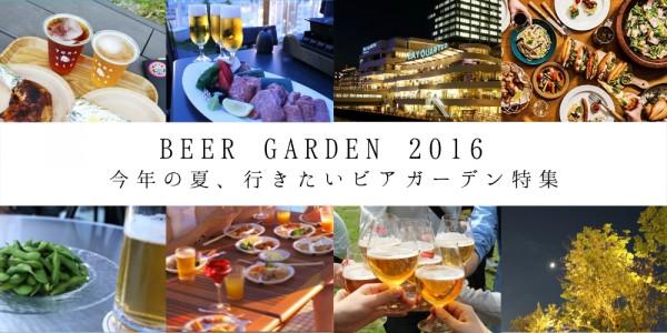 beer_gardern2