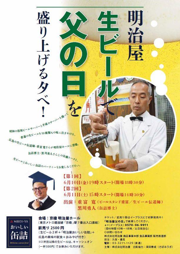 重富さんイベント