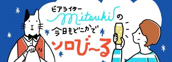 sub_banner_mitsuki2
