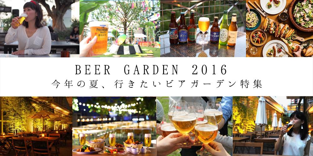 beer_gardern22