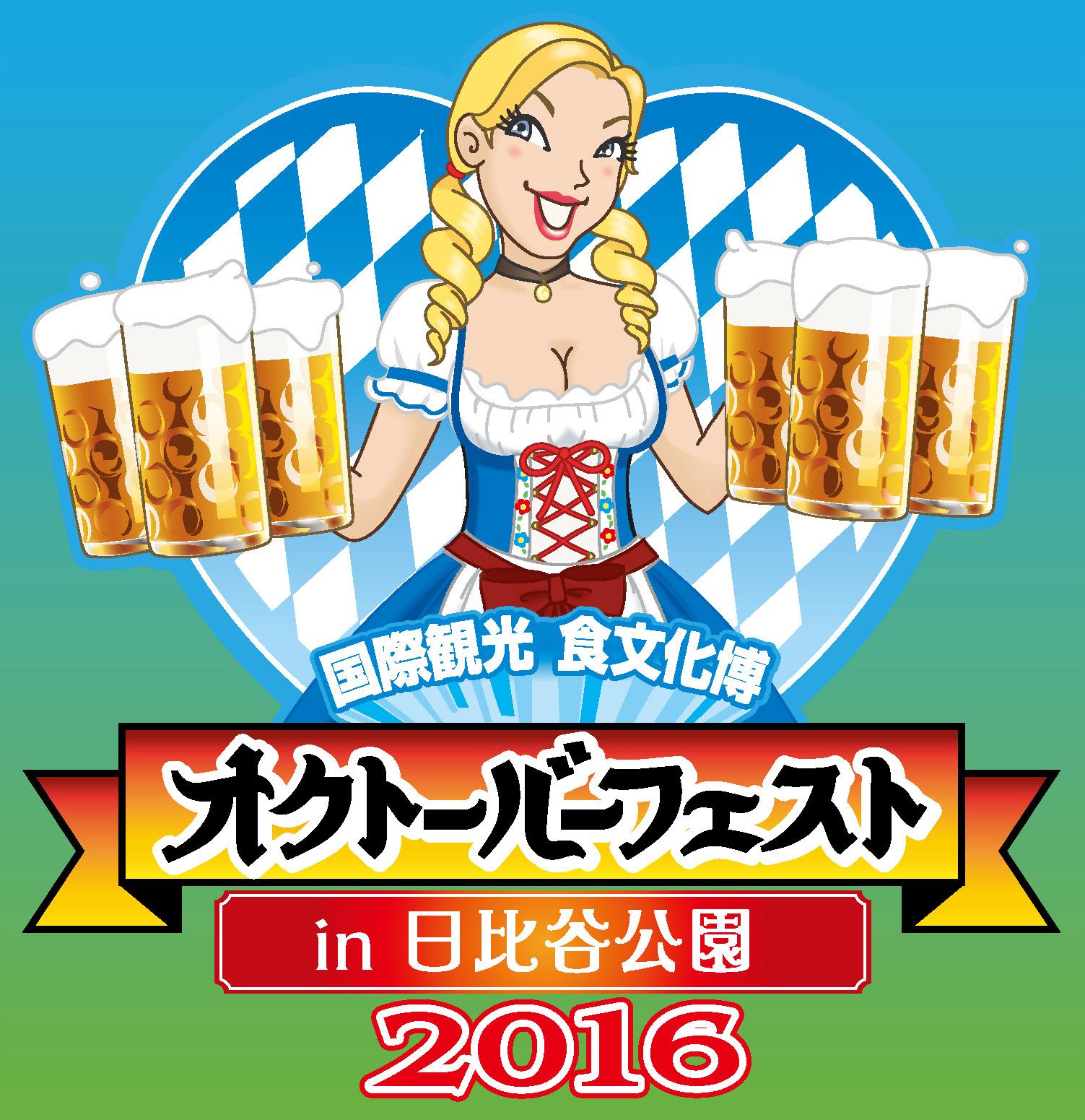 2016オクトちゃん_イベントアイコン日比谷