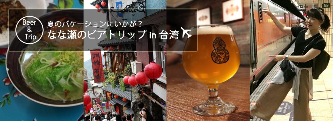 nanase_taiwan-1