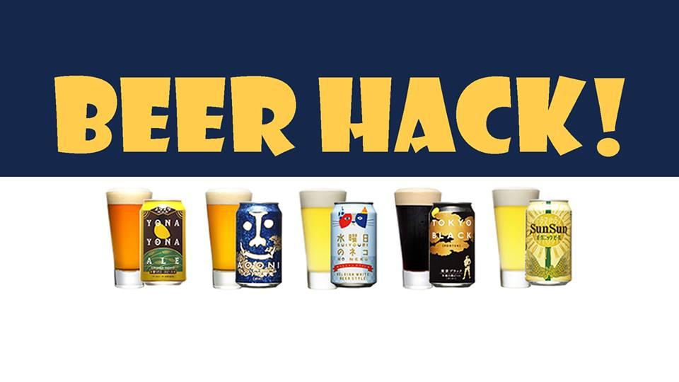 BEERHACK アイデアソン よなよなエール ヤッホーブルーイング エン・ジャパン クラフトビール