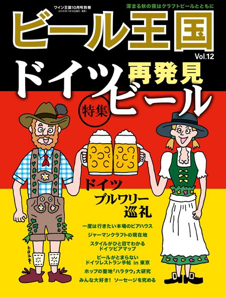ビール王国vol.12表紙