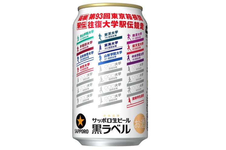 サッポロ生ビール黒ラベル デザイン缶