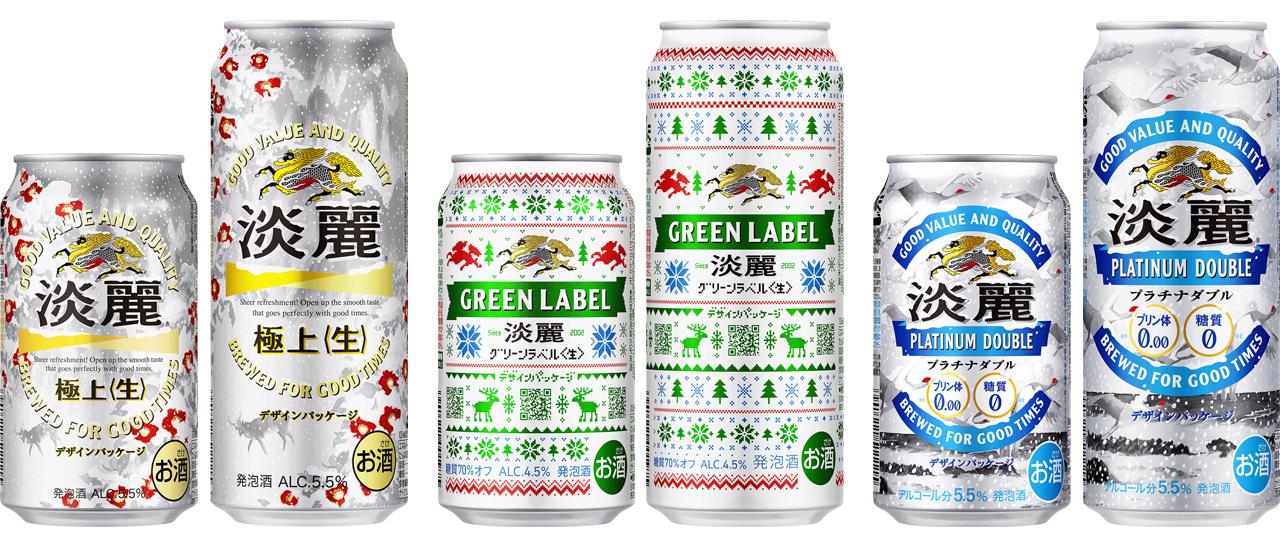 冬限定 ビール 淡麗 デザイン