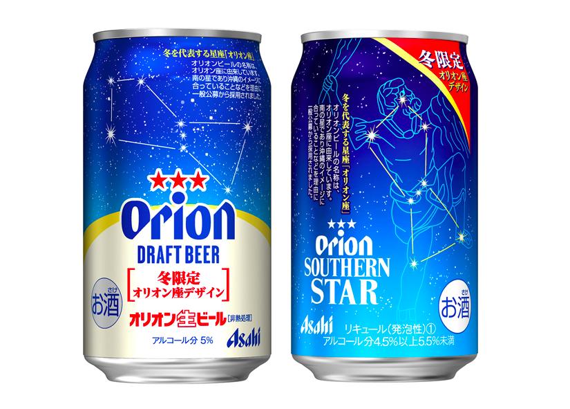 オリオン 星座