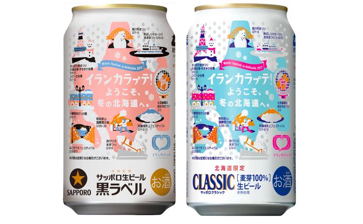 サッポロ 北海道冬のまつり缶
