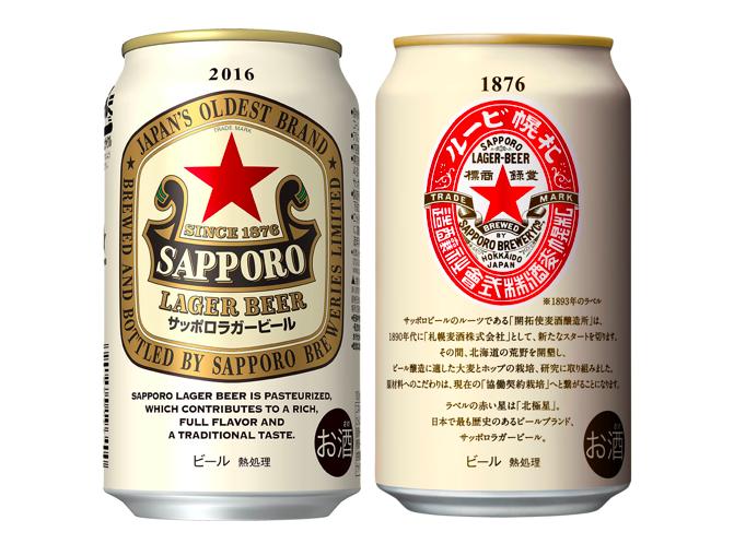 サッポロラガービール 缶 2016