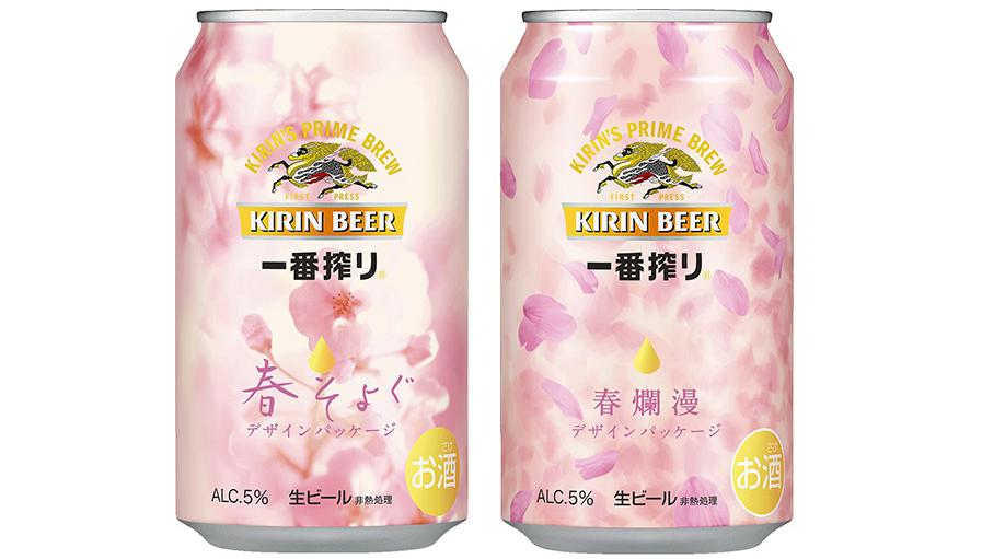 キリン 一番搾り 桜 デザインパッケージ