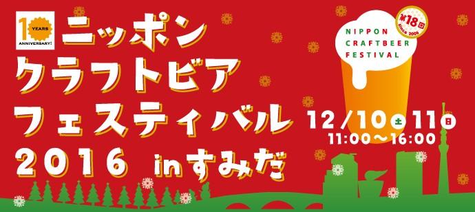 ニッポンクラフトビアフェスティバル2016 in すみだ ビール イベント