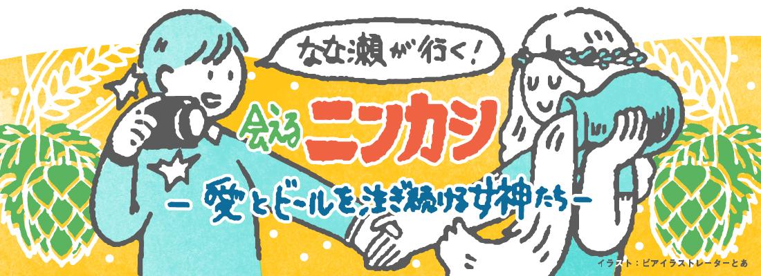 nanase_banner