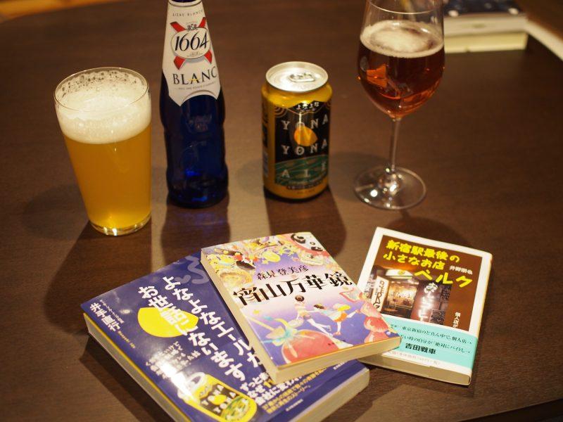 天狼院書店本とビール