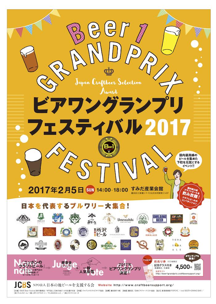 beer1gpGP2017_release01251
