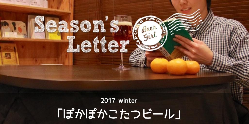 kotatsu-2017