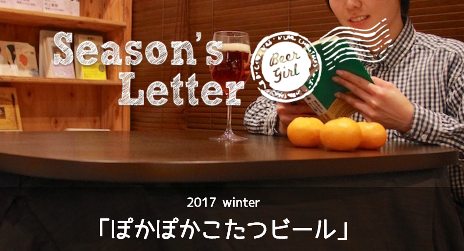 kotatsu-beer