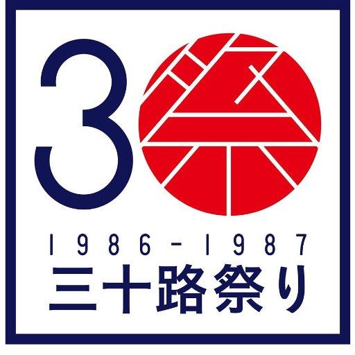 misoji-1986