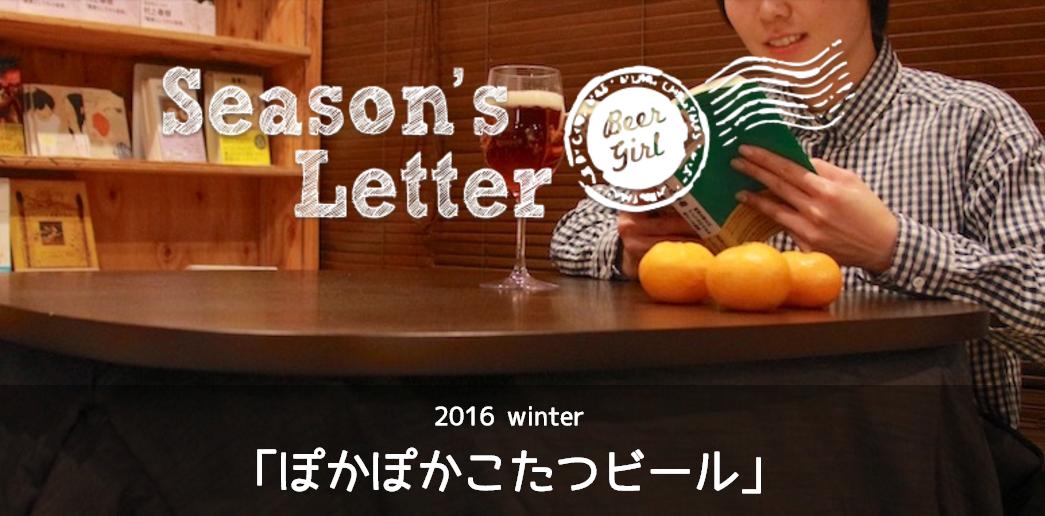 winter-kotatsu