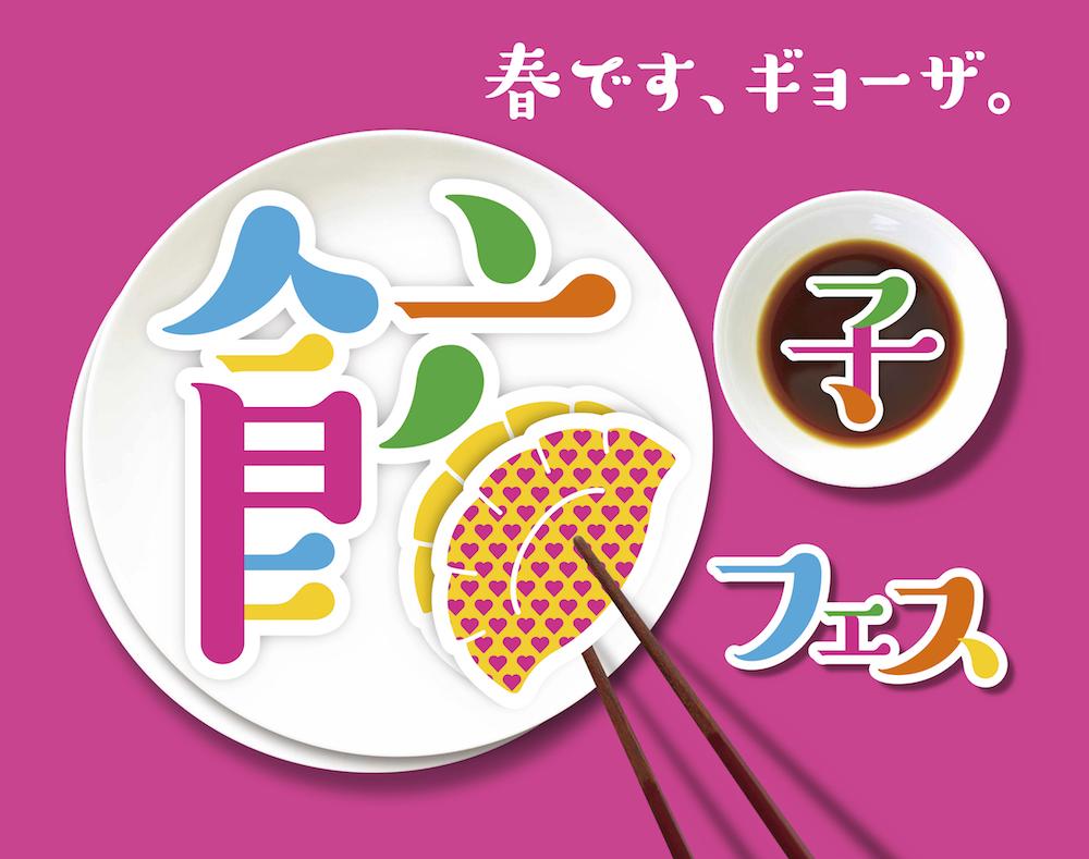 餃子フェス ビール