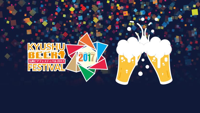 九州最大級のクラフトビールの祭典、「九州ビアフェスティバル2017」が、今年も2017年4月28日(金)~5月7日(日)に九州3会場で開催されます!
