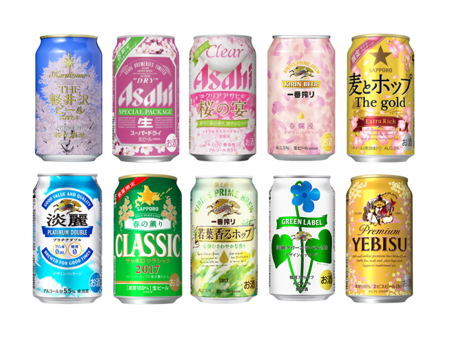 hanami-beer