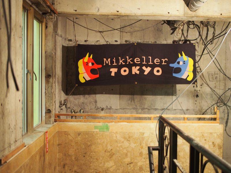 ミッケラートーキョー2F