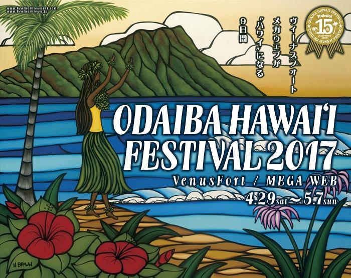 hawaii-festival