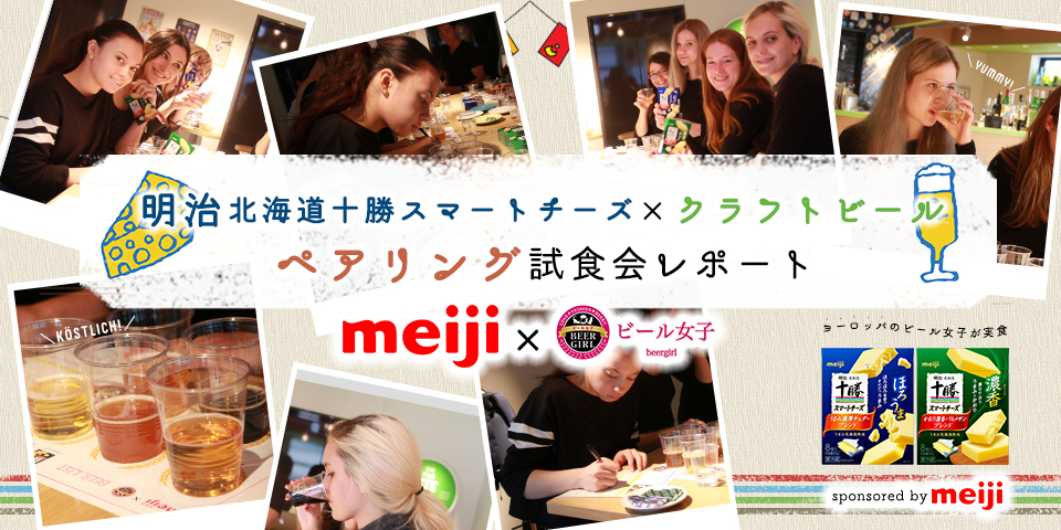 meiji-smart_top