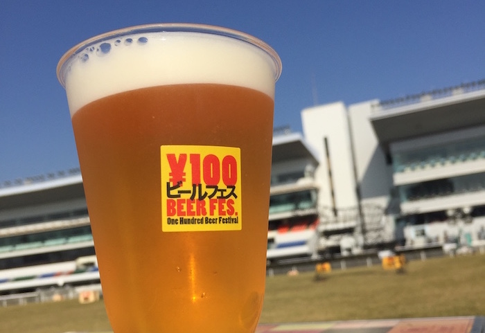 2017年5月26日(金)から28日(日)までの3日間、神奈川県 川崎競馬場で100円で生ビールを提供するイベント「100円ビールフェス」が開催されます。2016年11月に関東で初めて開催され大好評を博したイベントです。