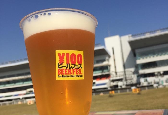 2017年5月26日(金)から28日(日)までの3日間、神奈川県 川崎競馬場で100円で生ビールを提供するイベント「100円ビールフェス」が開催されます。2016年11月に関東で初めて開催され大好評を博したイベントです。