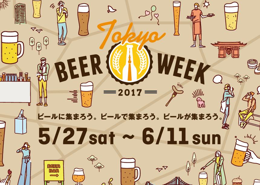 2017年5月27日(土)から6月11日(日)までの16日間、 『東京ビアウィーク2017』が開催されます。「ビアウィーク」ということでビールの持つ多彩な魅力を伝えようと、特設会場やパブ・レストランなど様々な会場でビールにちなんだイベントが開催されます。