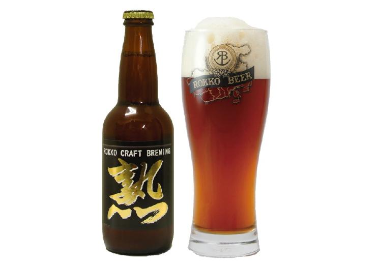 六甲ビールから熟成ビール「熟」...