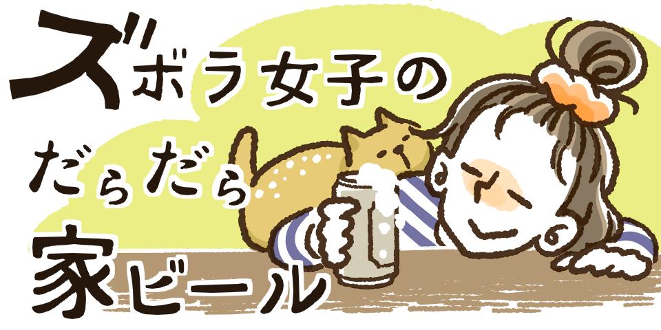 ビール女子 ズボラ女子 ビール 家飲み